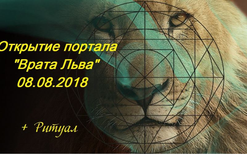 Открывается портал Врата Льва + Ритуал открытия энергии