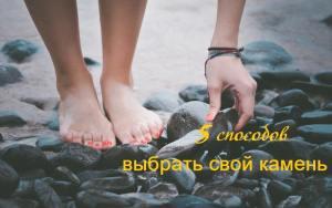 выбрать свой камень 5 способов