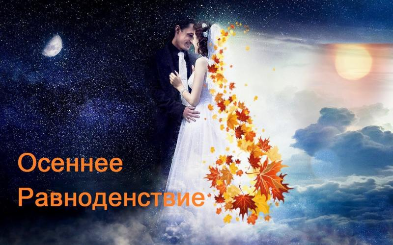 День Осеннего Равноденствия + Гадание на Любовь