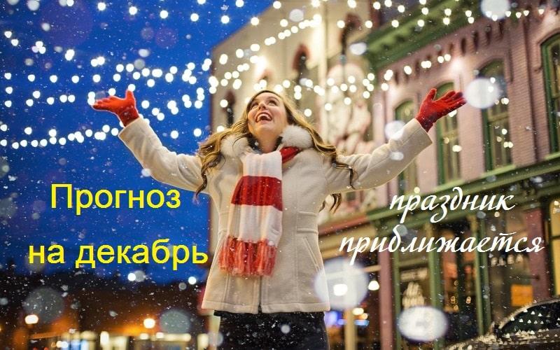 Астропрогноз на декабрь 2018 г. и Кристальные советы