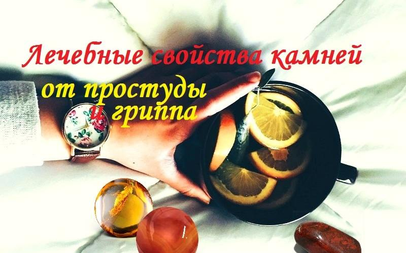 Лечебные свойства камней от простуды и гриппа