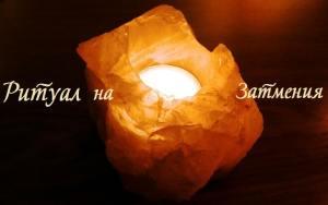 ритуал на затмения