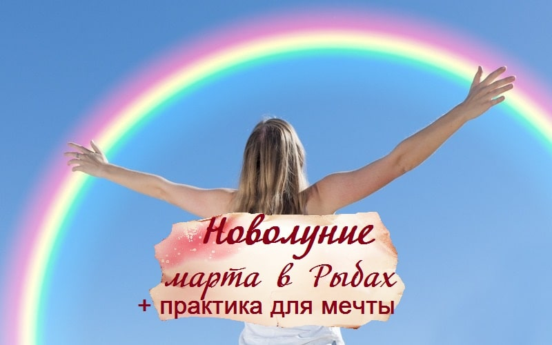 Новолуние марта 2019 г. в Рыбах + Практика «Радуга мечты»