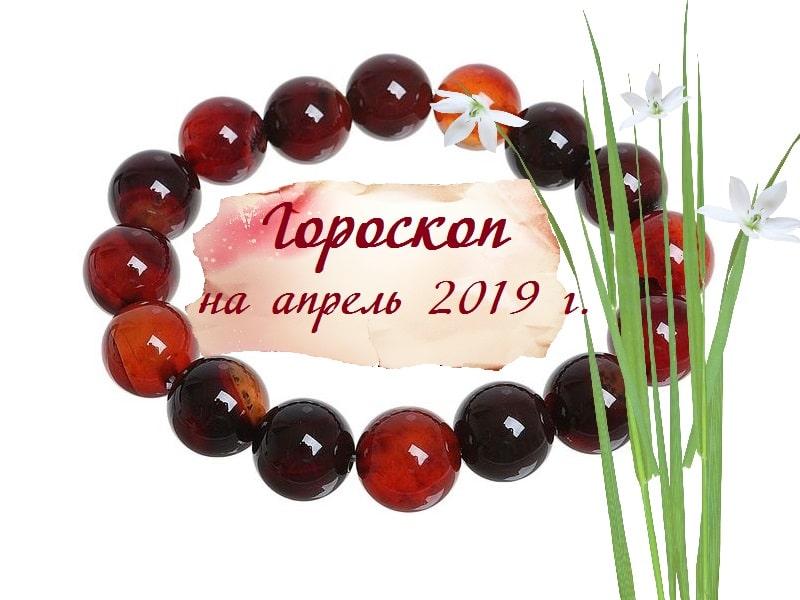 гороскоп на апрель 2019 г.