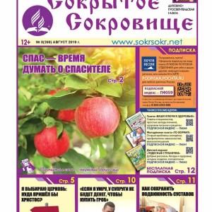 Газета «Сокрытое Сокровище»
