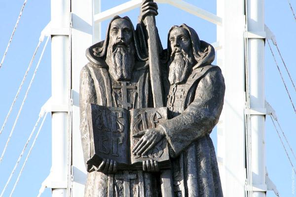 История христианства. Кирилл и Мефодий