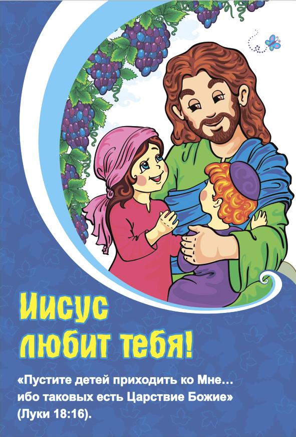 Иисус любит тебя!