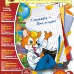 Журнал для детей «Чудесные странички» № 5-2014