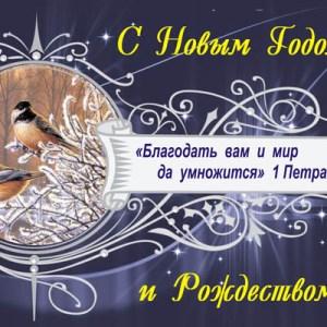 Христианская открытка С Новым Годом