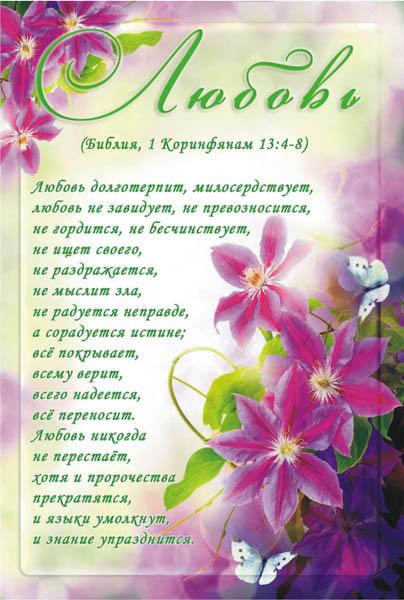 Христианская открытка Любовь