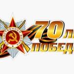 70 лет Победы ВОВ