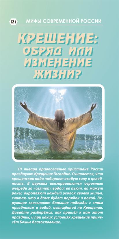 МР-10 Крещение