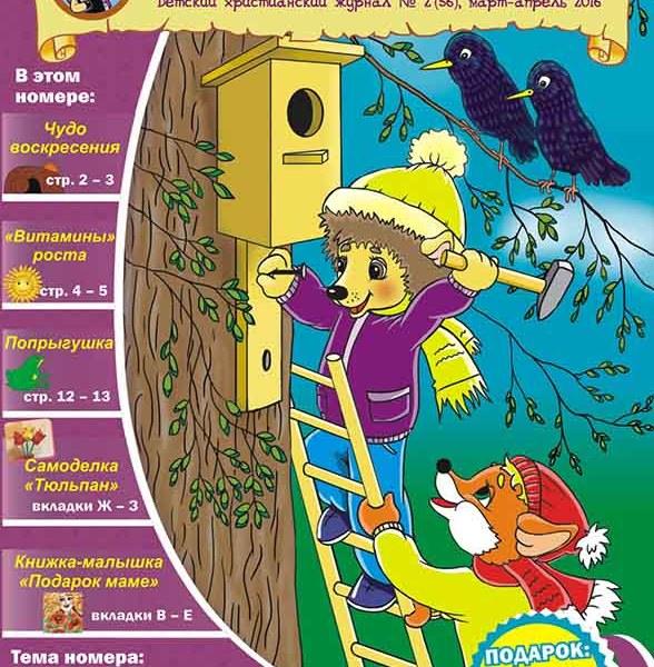 Журнал для детей Чудесные странички 2-2016