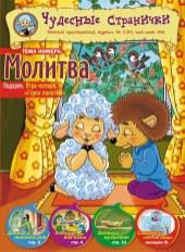 Журнал для детей «Чудесные странички» № 3-2016
