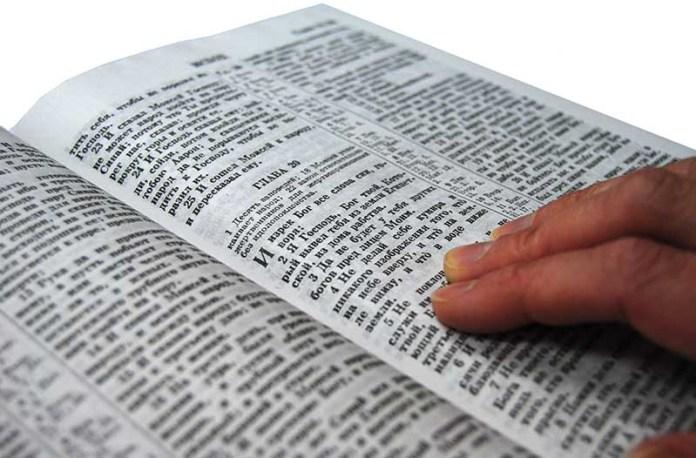 Тайны книги Откровение
