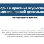 Методическое пособие Теория и практика осуществления миссионерской деятельности