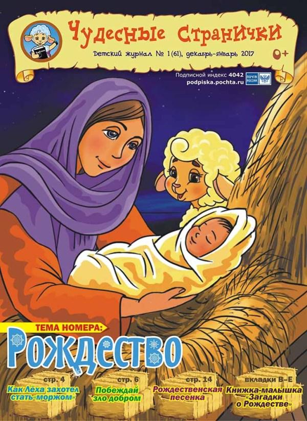 Журнал для детей «Чудесные странички» № 1-2017