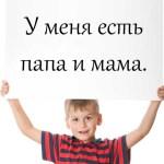 Будет ли в России принят закон об однополых браках?