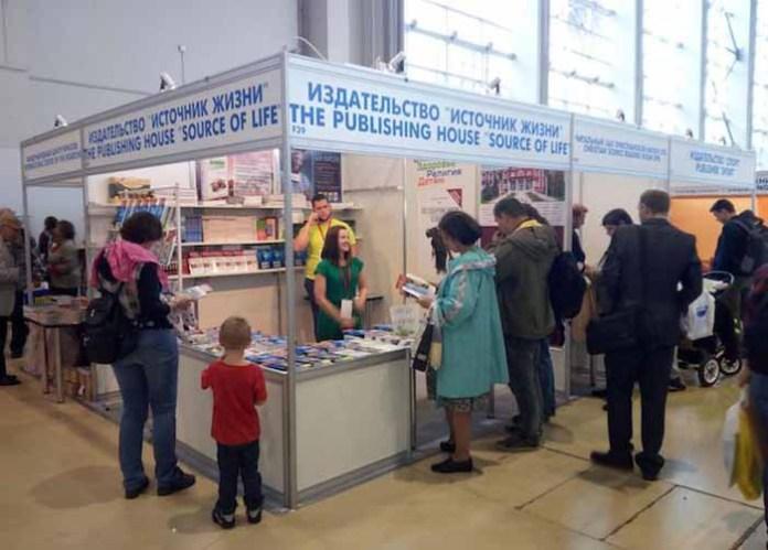 Издательство «Источник жизни» приняло участие в международной книжной выставке