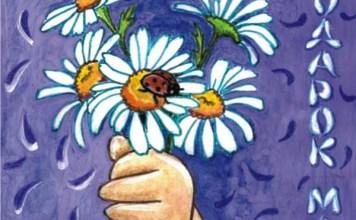 Детские стихи о маме на сайте детского журнала «Чудесные странички»