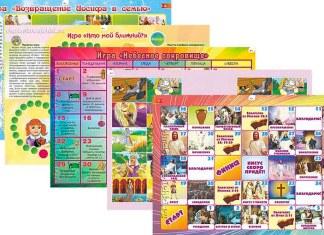 Христианские игры на сайте детского журнала «Чудесные странички»