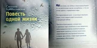 Христианская книга «Повесть одной жизни»