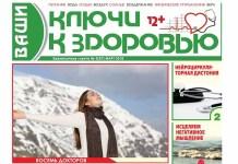 «Ваши ключи к здоровью» - газета о восьми докторах