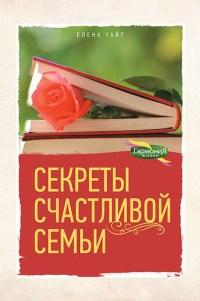 Книга «Секреты счастливой семьи»
