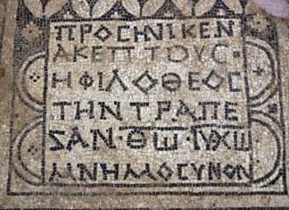 В Израиле открыта древнейшая мозаика