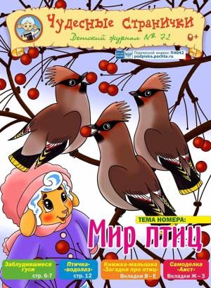 Журнал для детей «Чудесные странички» №72
