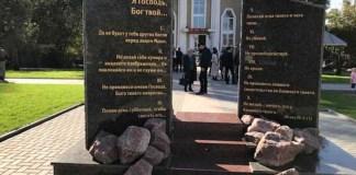 Памятник Декалогу в Молдове вызвал одобрение общества