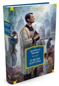 Ключи от Царства – Арчибалд Кронин