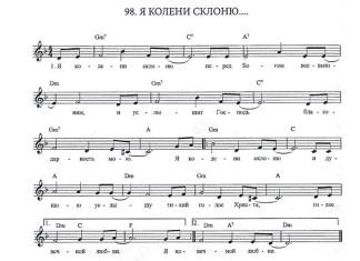 Христианская песня Я коле склоню ноты