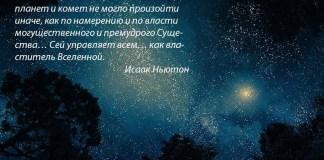 Вселенная - для человека
