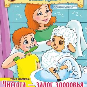 Журнал для детей «Чудесные странички» №77