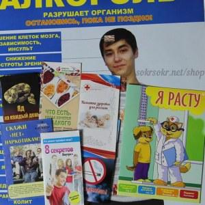 Плакаты, брошюры, буклеты о здоровье