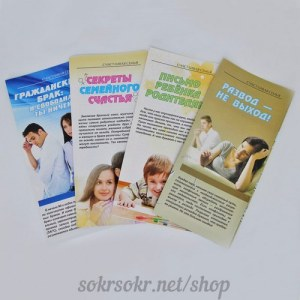 Семейные буклеты