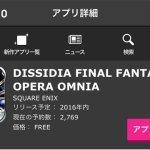 【DFFOO速報】予約トップ10のサイトでは高速で1位に!!