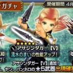 【DFFOO速報】ファリスイベントのガチャの当たり武器のご紹介!!