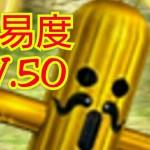 - 攻略動画 - 【DFF オペラオムニア】ゴールドサボテンダーを倒せLV.50の報酬が凄い!
