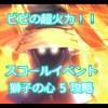 - 攻略動画 - 【DFFOO】ビビの超火力!! スコールイベント 獅子の心5 安定ノーコンクリア 【攻略動画】