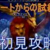 - 攻略動画 - 【DFFOO】幻獣界への挑戦イフリート『試練5』最終BOSS初見攻略【ディシディアオペラオムニア】