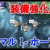 - 攻略動画 - 【FFオペラオムニア】#05 装備強化周回 1-NORMALホープクエスト 『ディシディアファイナルファンタジー』