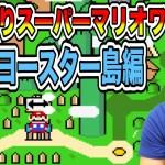 - 攻略動画 - 【のんびりスーパーマリオワールド#1】ヨースター島からスタート!