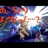 - ガチャ動画 - 【DFFOO】ウィークリーガチャを11回と、復刻版の「シヴァからの試練EX」をパパッとコンプリート!