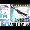 - 攻略動画 - 【アプリ】 【DFFOO】Dissidia Final Fantasy Opera Omnia 6 stars and Equipment Guide