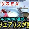 - 攻略動画 - 【DFFOO 無課金】エアリスEX 完全攻略! シングル30000達成!