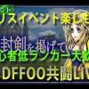 - 攻略動画 - 【DFFOO】共闘LIVEセリスイベントやりましょう