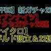 - ガチャ動画 - 【DFFOO】【セブンナイツ】【ナイクロ】ギルド設立しました!&ガチャ22連!