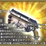 【DFFOO速報】サッズの新専用武器登場「スピカ【XⅢ】」の評価紹介!!自己バフの急上昇が確定!!